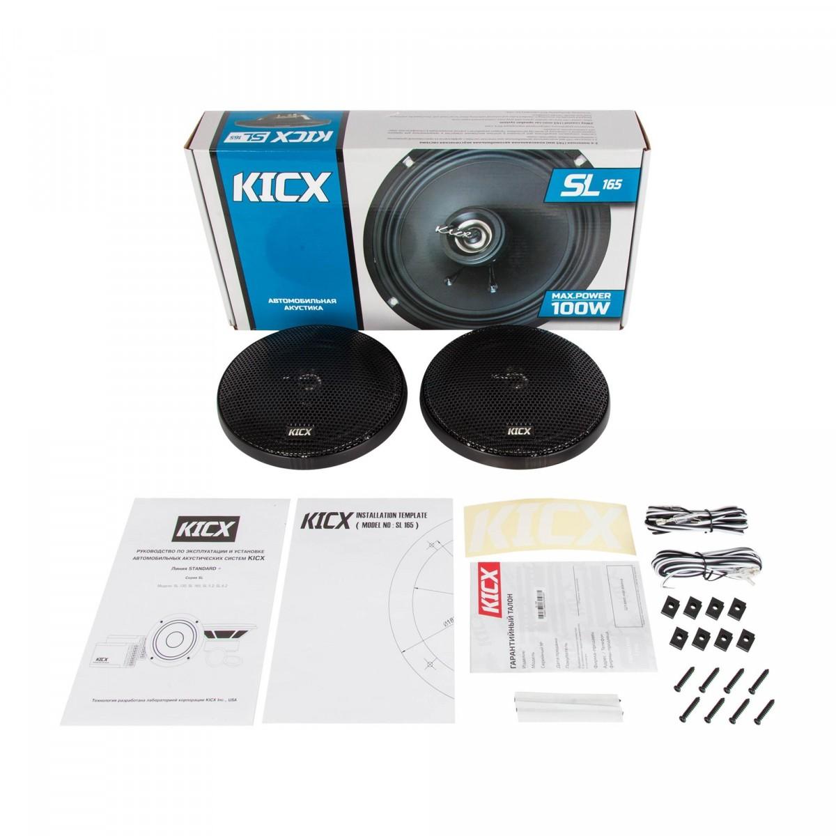 Коаксиальные динамики Kicx SL-165