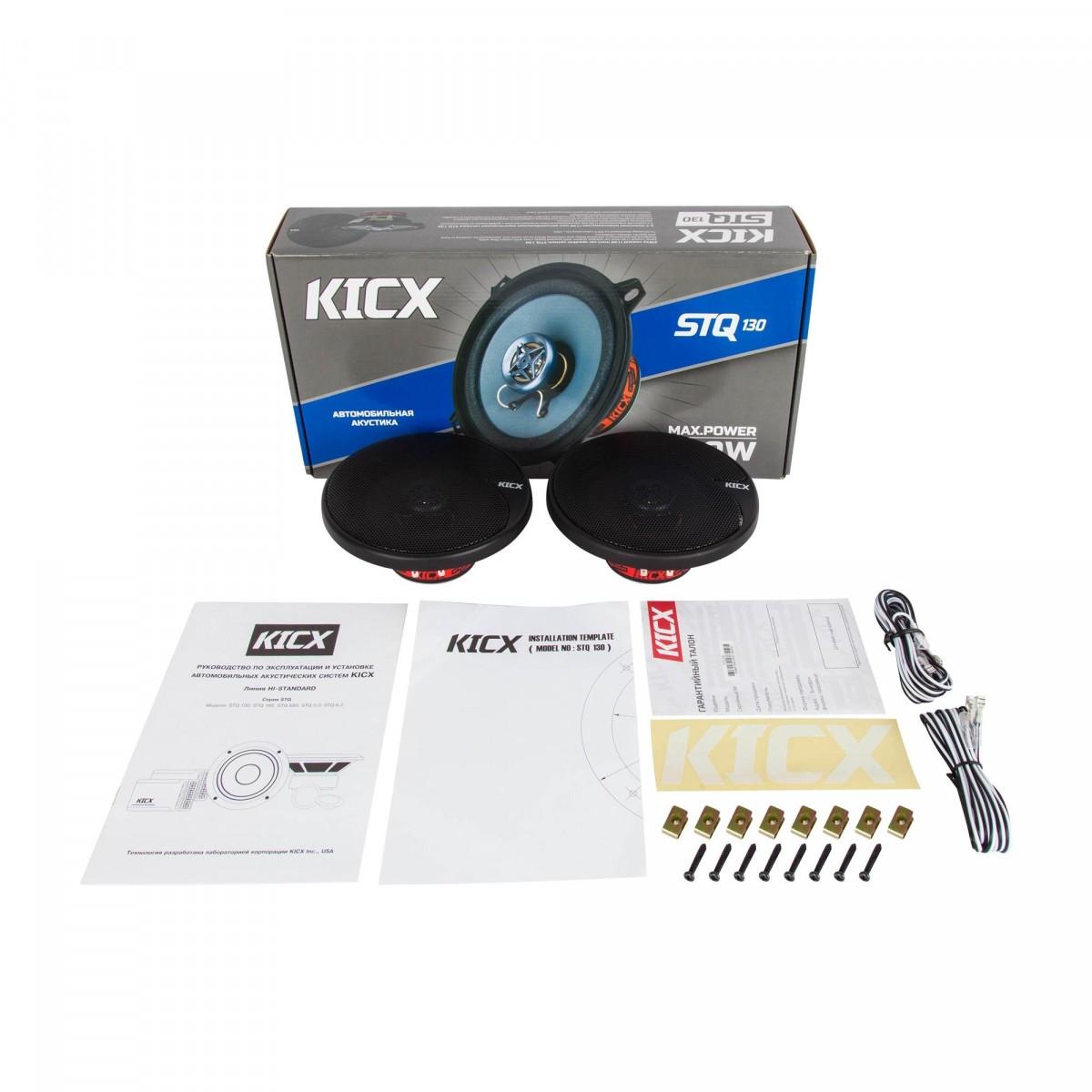 Коаксиальные динамики Kicx STQ 130