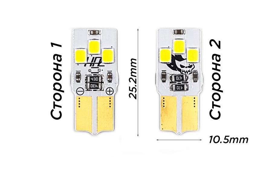 Светодиодная лампа HPL Mircon T10 W5W 5000K (гар-я 3 года)