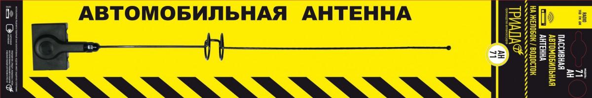 Антенна Триада АН 70-02